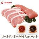 内祝い ギフト 肉 【送料込】【国産・安全】 豚肉 47gaロース とんかつ トンカツ 詰め
