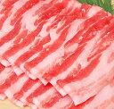 豚 バラ しゃぶしゃぶ 500g SGP 銘柄豚 【国産】 豚肉 スーパーゴールデンポーク 【安全】 牧場産直 サイボクハム お肉 ブランド豚 しゃぶしゃぶ用 - サイボクハム
