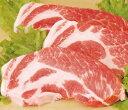 お歳暮 【国産 安全】牧場産直 肩 ロース 切身 120g 5枚 SGP 銘柄豚スーパーゴールデンポー