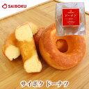 内祝い ギフト サイボク ドーナツ 1個 おやつ デザート ...