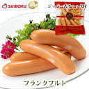 内祝い ハム 肉 【国産 安全】牧場産直 フランクフルト 720g 16本 大容量ゴールデン