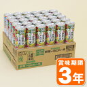 野菜1日これ一本 1箱30缶入【05P05Sep15】