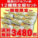 【期間限定・送料無料】尾西のアルファ米を12種類全部セットにした【モリモリセットC】(アルファー米 非常食 保存食)【SS05P02dec12】