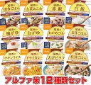 【次回入荷:3月20日頃】【送料無料】尾西食品 5年保存の非...
