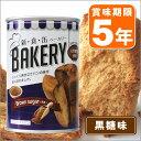 非常食 災害備蓄用 5年保存可能なパンの缶詰 缶入りソフトパ...