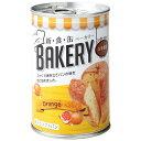 非常食 災害備蓄用 5年保存可能なパンの缶詰 缶入りソフトパン「ベーカリー オレンジ味」