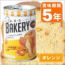 非常食 災害備蓄用 5年保存可能なパンの缶詰 缶入りソフトパン「ベーカリー オレンジ味」(非常食 保存食 防災グッズ 防災用品 帰宅困難者対策)