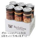 おいしすぎる非常食 缶deボローニャ 6缶セット(プレーン・...