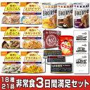 【予約商品:次回入荷11月15日予定】非常食セット 5年保存...