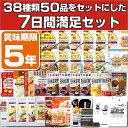 【次回入荷8月30日頃】5年保存の非常食 防災用品を7日分3...