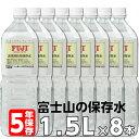 【送料無料】富士ミネラルウォーター 5年保存水 1.5リット...