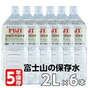 【送料無料】富士ミネラルウォーター 5年保存水 2リットル ...