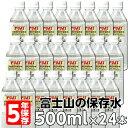 【送料無料】富士ミネラルウォーター 5年保存水 500ml 1ケース(24本入)