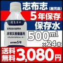【送料無料】志布志の5年保存水 500ml 1ケース (24...