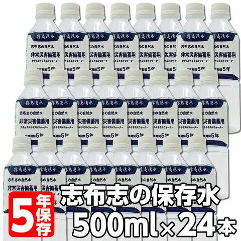 【送料無料】志布志の5年保存水 500ml 1ケース (24本入)