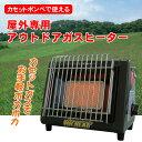 【送料無料】ニチネン 野外用 カセットガスストーブ カセットボンベ式ガスストーブ ミスターヒート