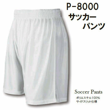 サッカーパンツ送料無料10P03Dec16