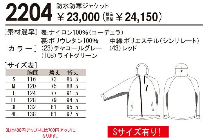 50%OFF!!最強 防水防寒ジャケットバイク...の紹介画像3