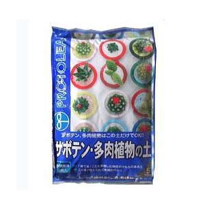 プロトリーフサボテン・多肉植物の土5リットル(培養土・専用用土・園芸・ガーデニング)