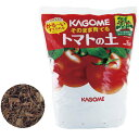 KAGOME そのまま育てるトマトの土 15L (カゴメ培養土・用土・園芸・ガーデニング・家庭菜園)