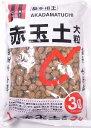赤玉土 大粒 3リットル (家庭菜園・園芸・ガーデニング・土壌改良材)
