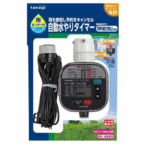送料無料2年間保証タカギGTA211かんたん水やりタイマー雨センサー付(自動水やり機・灌水用品・自動