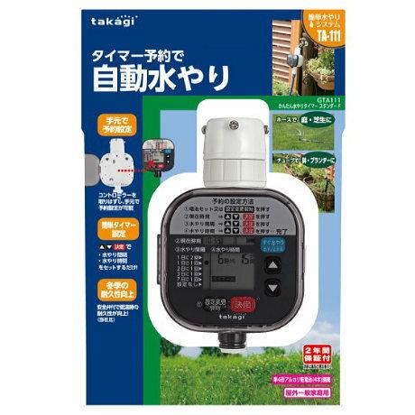 2年間保証タカギGTA111かんたん水やりタイマースタンダード(自動水やり機・灌水用品・自動散水・芝