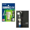 タカギ 洗濯機蛇口用ニップル GWA44 (散水パーツ・ガーデニング・園芸・家庭菜園・水やり)