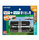 タカギ GKJ106 9mmジョイント 4mm分岐 2個入り 9mmホースから4mmホースを分岐 9mmホース用の接続パーツ(散水・ガーデニング・園芸・家庭菜園・潅水・水やり)