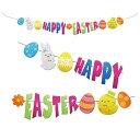 フェルトガーランド HAPPY EASTER (ハッピーイースター) (ES8011・店舗装飾・玄関・かわいい・ディスプレイ・飾り)
