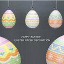 人気商品!ペーパーデコレーション イースター M-SIZE 3個セット (EASTER・イースターエッグ・たまご・卵・店舗…