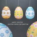 人気商品!ペーパーデコレーション イースター L-SIZE 3個セット(EASTER・イースターエッグ・たまご・卵・店舗装…