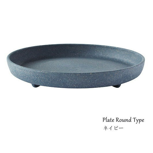 6号エコプレート丸型ネイビー鉢皿(ガーデニング・インテリア・ガーデンおしゃれ雑貨・園芸)