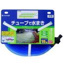タカギ G410 散水チューブ 10M (散水 ガーデニング 園芸 菜園 花壇 芝生 水やり)