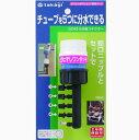 タカギ G243 5分岐コネクター (散水・ガーデニング・園芸・菜園・水やり)