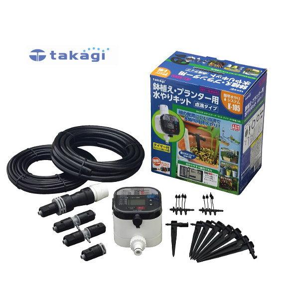 送料無料タカギ簡単水やりシステムGKK105スターターキット(鉢植え・プランター用)かんたん水やりタ
