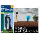 タカギ GTS101 雨センサー 水道代の節約!雨量を検知する 雨センサー自動水やり器別