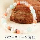 パワーストーンブレス パワーストーン ブレスレット レディース メンズ 天然石 淡水真珠 パール サンゴ アマゾナイト ピンクカルセドニー ...