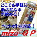 非常災害用浄水器 mizu-QP ミズキューピー 使用期限:...