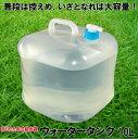 折りたたみ式給水袋 ウォータータンク 10L(コンビニ受取可) (防災備蓄の倉庫番 災害対策本舗)