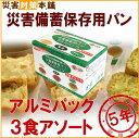【お試し】5年保存 災害備蓄用パン アルミパック3食アソート...