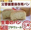 【お試し】 アンシンク 生命のパン あんしん プチヴェール ...