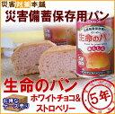 【取寄】 アンシンク 生命のパン あんしん ホワイトチョコ&...