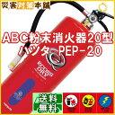 【取寄】 ハツタ ABC粉末消火器20型 PEP-20 (9910) (防災備蓄の倉庫番 災害対策本舗)