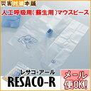 フェイスシールド RESACO-R レサコ・アール メール便可:7個迄 コンビニ受取可 (防災備蓄の倉庫番 災害対策本舗)