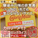 【お試し】 大塚製菓 3年保存 カロリーメイト・ロングライフ 賞味期限:2020年10月 メール便可...