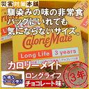 大塚製菓 3年保存 カロリーメイト・ロングライフ 60箱 1...