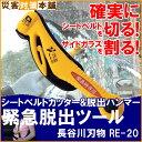 緊急脱出ハンマー 長谷川刃物 RE-20【防災グッズの専門店 楽天 災害対策本舗】