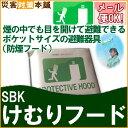 SBK けむりフード 携帯用防煙フード メール便:5個迄 コンビニ受取可 (防災備蓄の倉庫番 災害対策本舗)