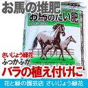 【バラに最適】【堆肥】お馬の堆肥40リットル3袋セット 【05P01Mar15】【HLS_DU】